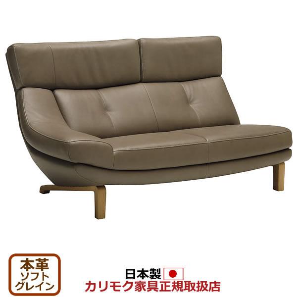 カリモク ソファ/ ZU46モデル 本革張 右肘2人掛椅子ロング 【COM オークD・G・S/ソフトグレイン】【ZU4628-SG】