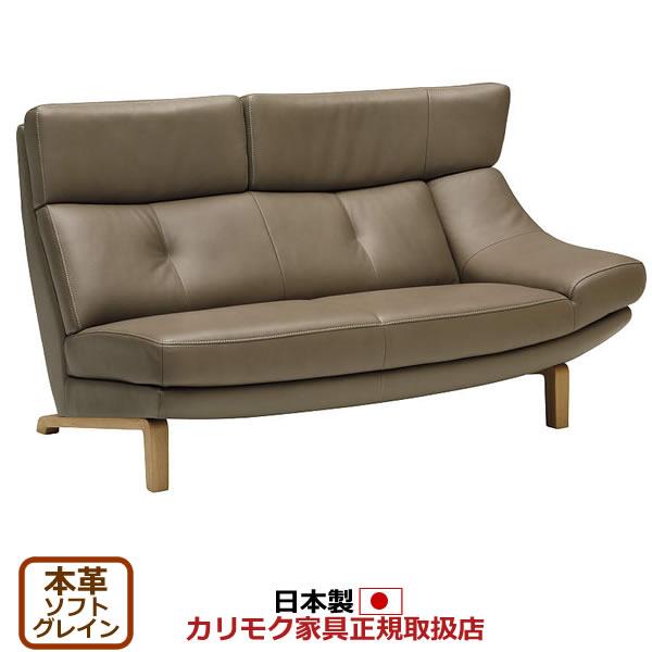 カリモク ソファ/ ZU46モデル 本革張 左肘2人掛椅子ロング 【COM オークD・G・S/ソフトグレイン】【ZU4629-SG】