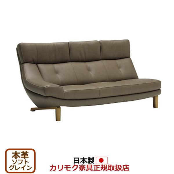 カリモク ソファ/ ZU46モデル 本革張 右肘長椅子 【COM オークD・G・S/ソフトグレイン】【ZU4638-SG】