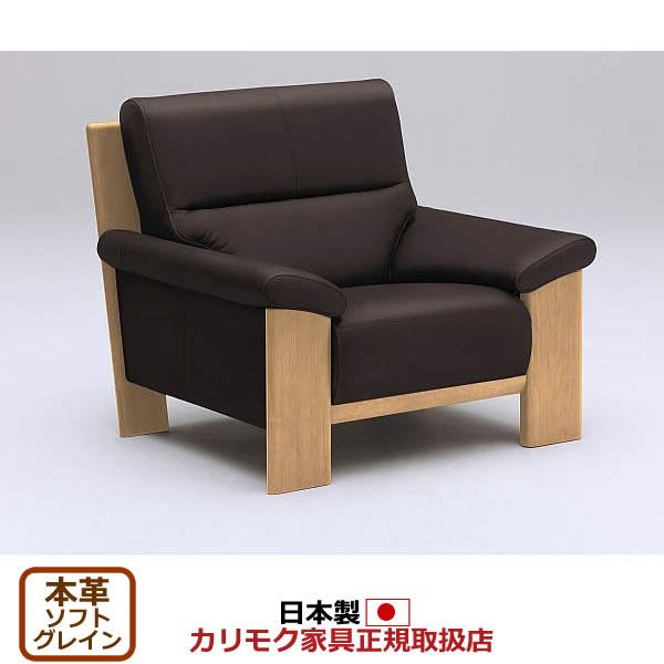 カリモク ソファ1人掛け/ ZU48モデル 本革張 肘掛椅子 肘張り込みタイプ【COM オークD・G・S/ソフトグレイン】【ZU4800-SG】
