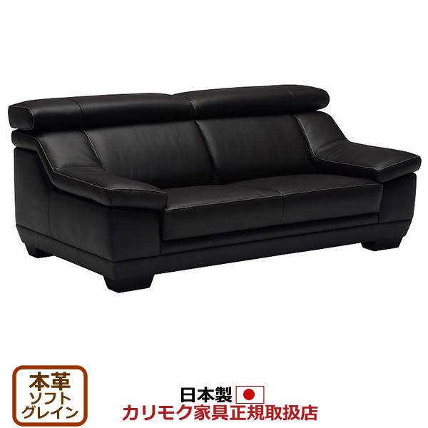 カリモク ソファ/ZU53モデル 本革張 2人掛椅子ロング 【COM ソフトグレイン】【ZU5312-SG】