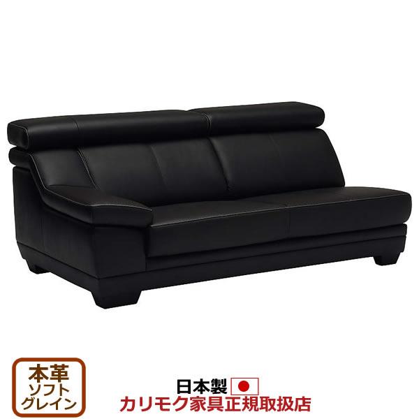 カリモク ソファ/ZU53モデル 本革張 右肘長椅子 【COM ソフトグレイン】【ZU5338-SG】