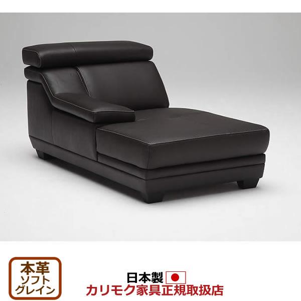 カリモク ソファ/ZU53モデル 本革張 右肘シェーズロング 【COM ソフトグレイン】【ZU5348-SG】