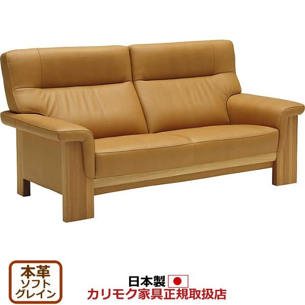 カリモク ソファ/ZU79モデル 本革張 2人掛椅子ロング 肘張り込みタイプ【COM オークD・G・S/ソフトグレイン】【ZU7922-SG】