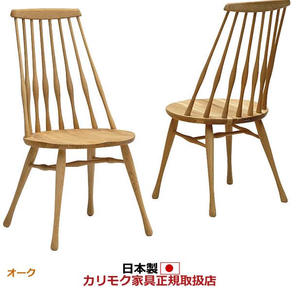 カリモク ダイニングチェア/ CF50モデル 食堂椅子(主材:オーク)【COM オークD・G・S】【CF5005】