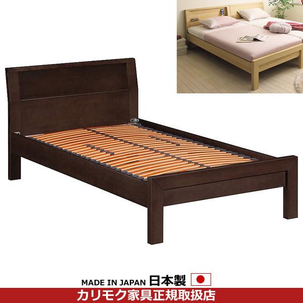 カリモク ベッド/NU74モデル イノフレックスベース シングルサイズ フレームのみ 【NU74S6M※-U】【NU74S6M-U】