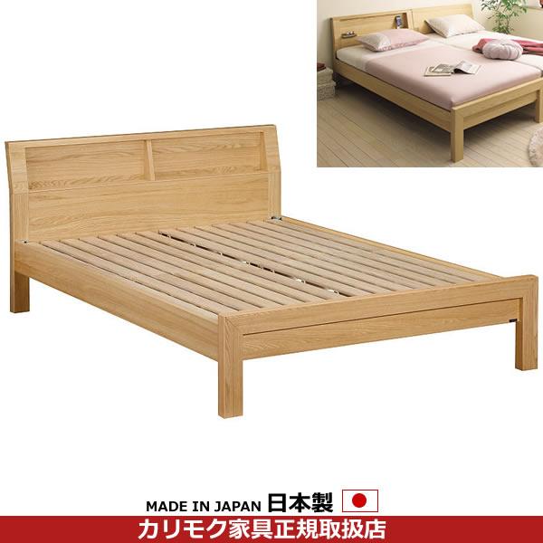 カリモク ベッド/NU74モデル 桐すのこベース ワイドダブルサイズ フレームのみ 【NU74W6M※-J】【NU74W6M-J】