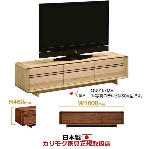 カリモク テレビボード/ ソリッドアールボード 幅1800×高さ460mm【QU6107ME】【QU6107※002】【COM オークD・G・S】【QU6107】