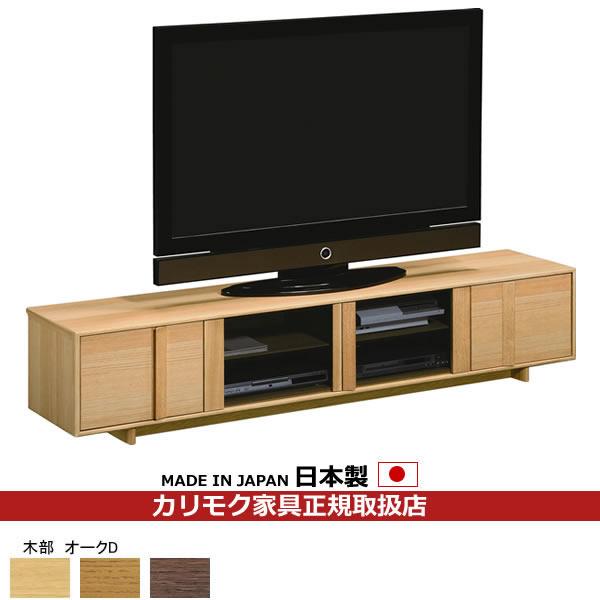 カリモク テレビボード・TVボード・テレビ台/ テレビボード 幅1861×高さ382mm【COM オークD】【QU6247※001】