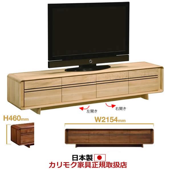 カリモク テレビボード/ ソリッドアールボード 幅2154×高さ460mm【QU7107ME】【QU7107※002】【COM オークD・G・S】【QU7107】