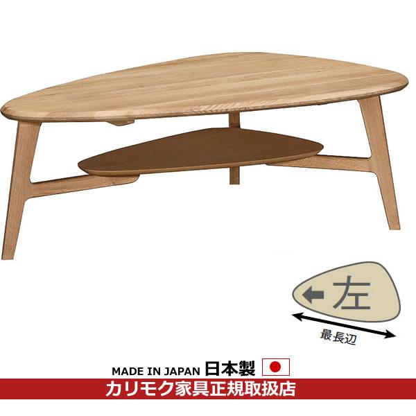カリモク リビングテーブル/ テーブル(左タイプ) 幅1154mm 【COM オークD・G・S】【TU4154】