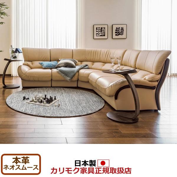 カリモク コーナーソファ /ZT47モデル 本革張(外側:合成皮革)椅子5点セット 【COM オークD/ネオスムース】【ZT4751-SET-NS】