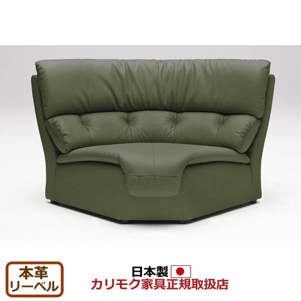 カリモク コーナーソファ /ZT47モデル 本革張(外側:合成皮革) コーナー椅子 【COM リーベル】【ZT4751M-LB】