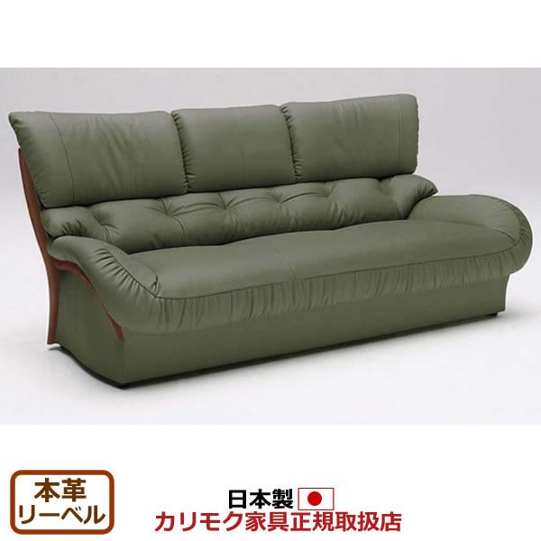 カリモク ソファ/ZT47モデル 本革張(外側:合成皮革) 長椅子 【COM オークD/リーベル】【ZT4753-LB】