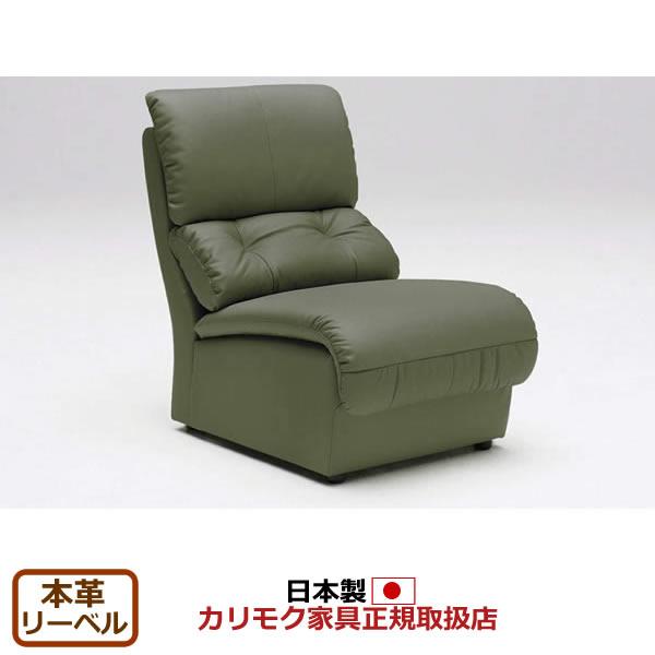 カリモク ソファ/ZT47モデル 本革張(外側:合成皮革) 肘無椅子 【COM リーベル】【ZT4755-OAK-D-LB】