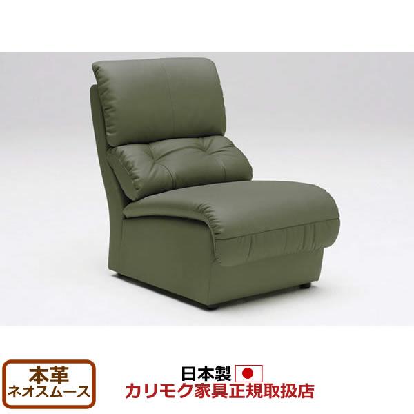カリモク ソファ/ZT47モデル 本革張(外側:合成皮革) 肘無椅子 【COM ネオスムース】【ZT4755M-NS】