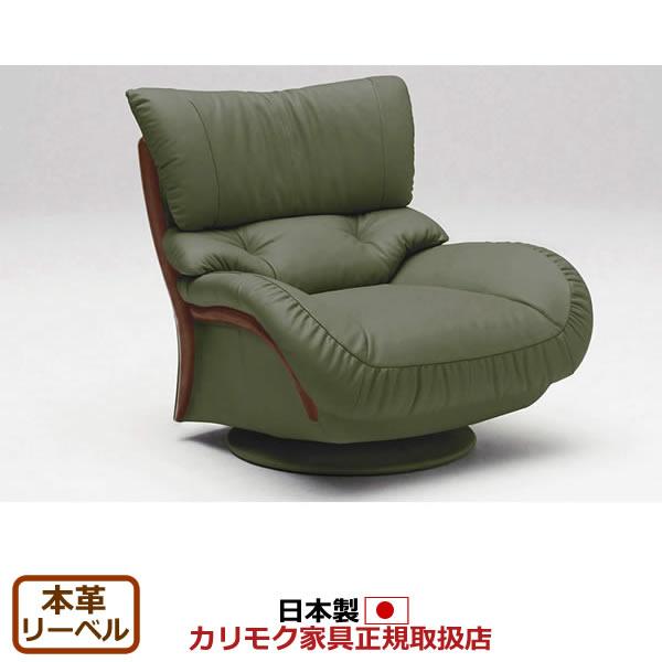 カリモク ソファ/ZT47モデル 本革張(外側:合成皮革) 肘掛椅子(回転式) 【COM オークD/リーベル】【ZT4757-LB】