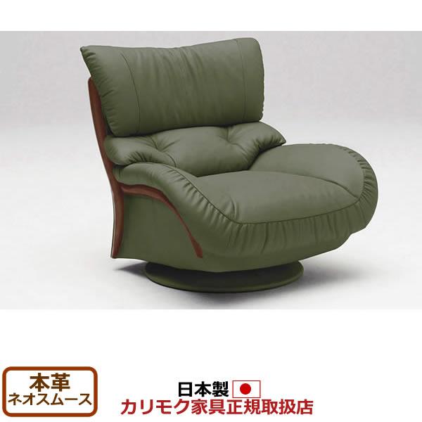 カリモク ソファ/ZT47モデル 本革張(外側:合成皮革) 肘掛椅子(回転式) 【COM オークD/ネオスムース】【ZT4757-NS】