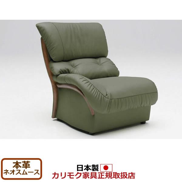 カリモク ソファ/ZT47モデル 本革張(外側:合成皮革) 右肘椅子 【COM オークD/ネオスムース】【ZT4758-NS】