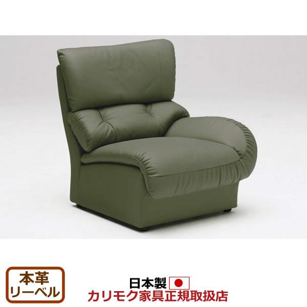 カリモク ソファ/ZT47モデル 本革張(外側:合成皮革) 左肘椅子 【COM オークD/リーベル】【ZT4759-LB】