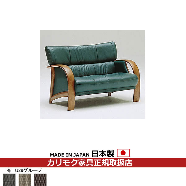 カリモク ソファ 2人掛け/WT33モデル 平織布張 2人掛椅子 【COM オークD・G/U29グループ】【WT3332-U29】