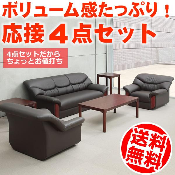 応接セット シエル応接4点セット【SIEL-SET2】