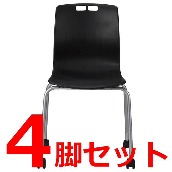 ミーティングチェア・スタッキングチェア キャスター・ヌードタイプ【4脚セット】【MC-465-N-4SET】