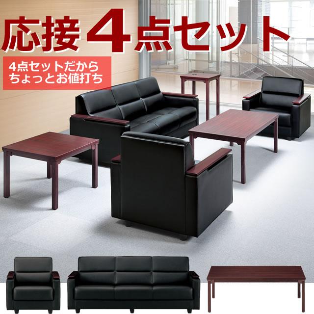 応接セット スターブ応接4点セット【STABE-SET2】