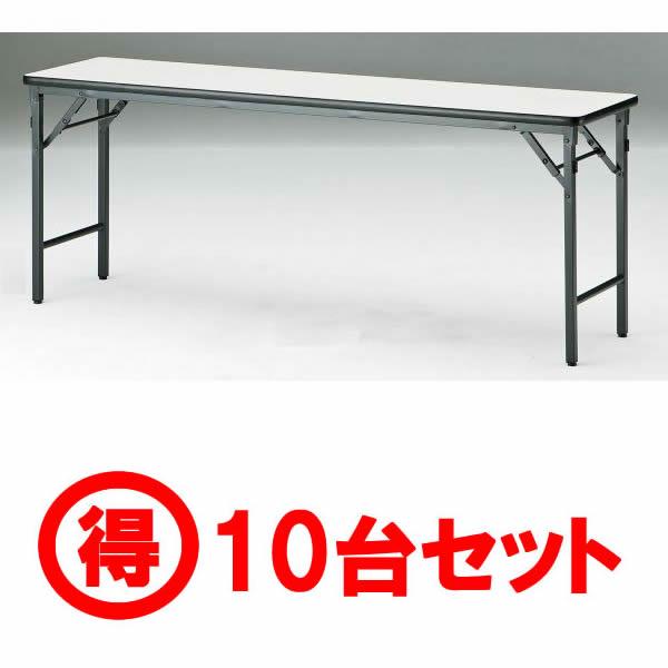 【10台セット】折り畳みテーブル TWSシリーズ 棚無 ソフトエッジ 幅1800×奥行450×高さ700mm【TWS-1845TN-10SET】