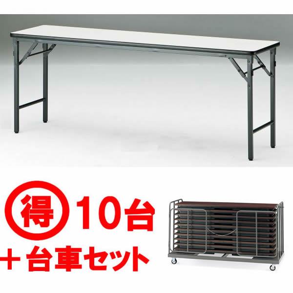 【10台+台車セット】折り畳みテーブル TWSシリーズ 棚無 ソフトエッジ 幅1800×奥行450×高さ700mm【TWS-1845TN-NR】