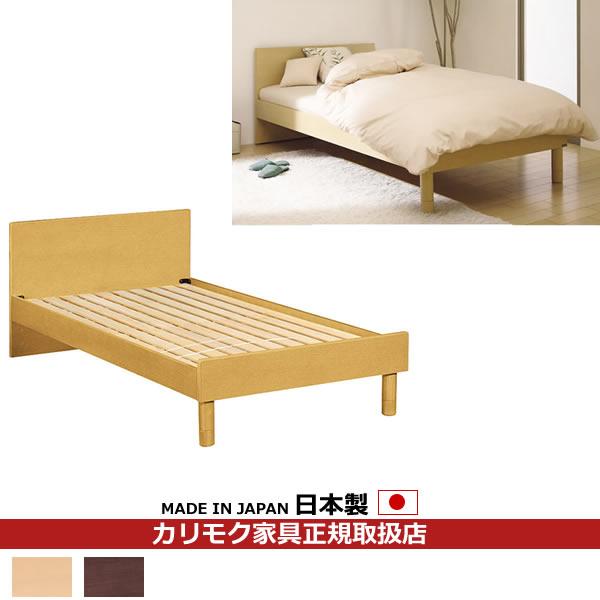カリモク ベッド/NA26モデル 桐すのこベース シングルサイズ フレームのみ【NA26S6N※-J】【NA26S6N-J】