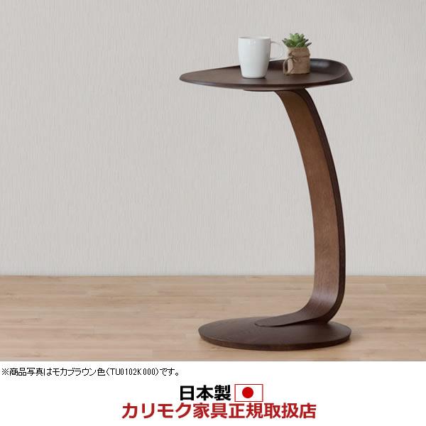 カリモク サイドテーブル・ソファサイドテーブル/ 高さ660mm 【COM オークD・G・S】【TU0102】