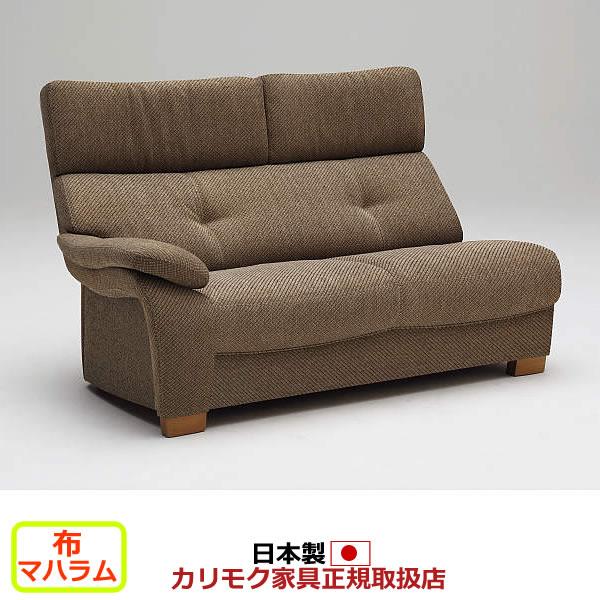 カリモク ソファ /UT73モデル 平織布張 右肘2人掛椅子ロング(幅1460) 【COM オークD・G・S/マハラム】【UT7328-MAHA】