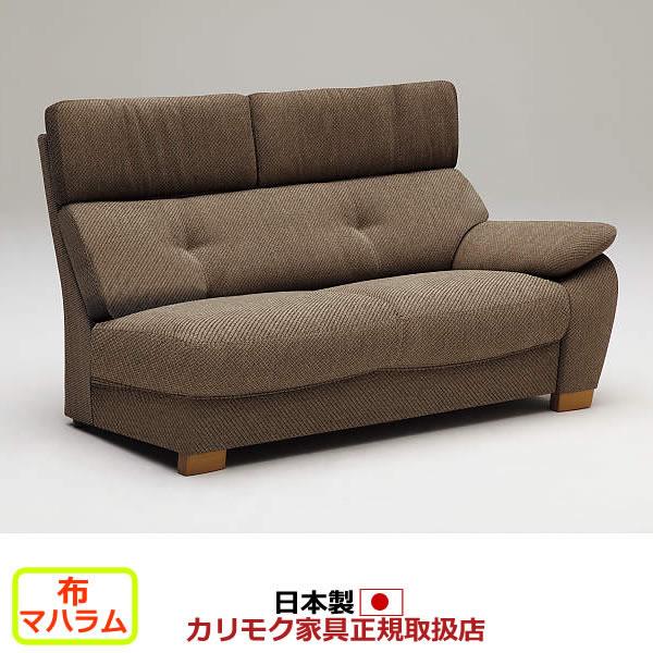 カリモク ソファ /UT73モデル 平織布張 左肘2人掛椅子ロング(幅1460) 【COM オークD・G・S/マハラム】【UT7329-MAHA】