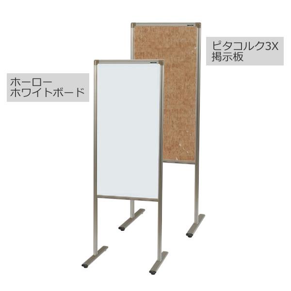 AX枠案内板 片面ホワイトボード 片面ピタコルク 幅450×奥行480×高さ1350mm【YXHE450】