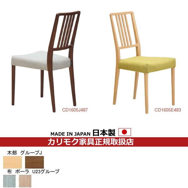 カリモク ダイニングチェア/ CD16モデル 平織布張 食堂椅子 【COM グループJ/ポーラ】【CD1605-G-J-PO】