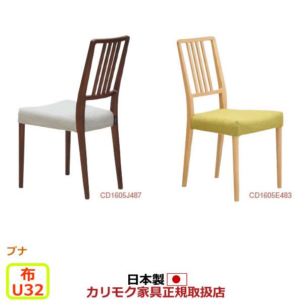 カリモク ダイニングチェア/ CD16モデル 平織布張 食堂椅子 【COM グループJ/U32グループ】【CD1605-G-J-U32】