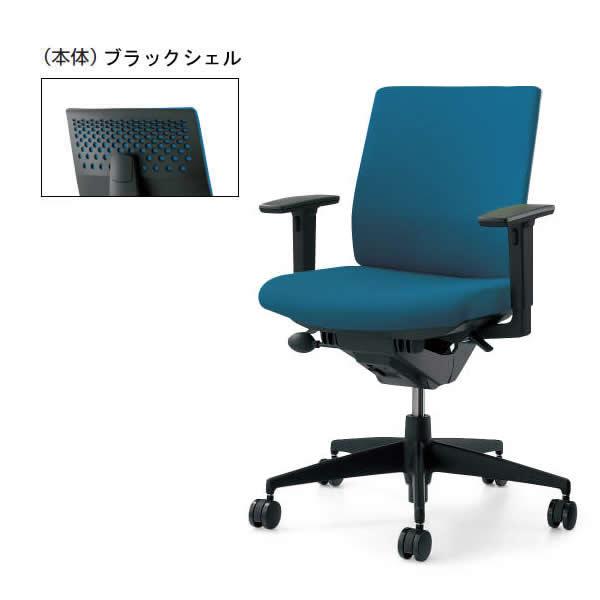 コクヨ ウィザード2 オフィスチェア ローバック 可動肘(ブラックシェルタイプ)【CR-G1831F6】