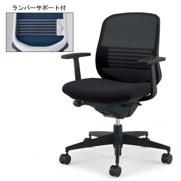 コクヨ シロッコ(Scirocco) オフィスチェア T型肘 ローバック(ランバーサポート付き) ブラックフレーム【CR-G2621F6】