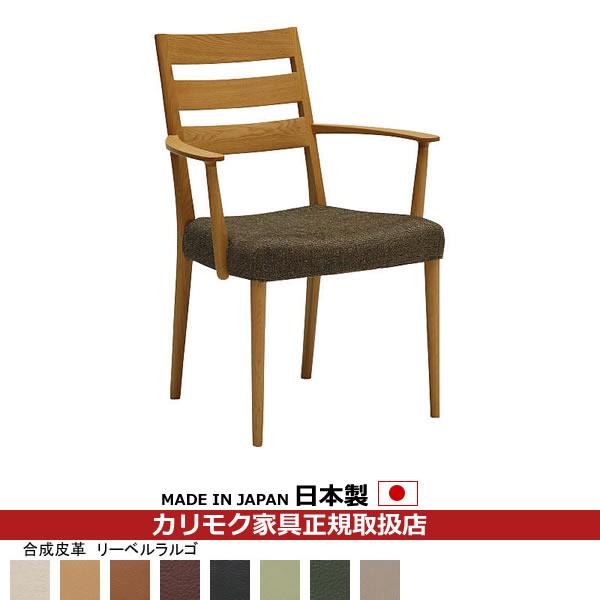 カリモク ダイニングチェア/ CT61モデル 肘付き食堂椅子 合成皮革張 【COM オークD・G・S/リーベルラルゴ】【CT6110-LL】