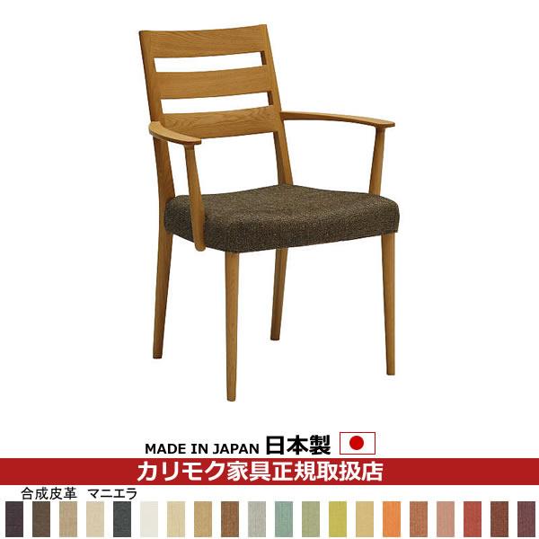カリモク ダイニングチェア/ CT61モデル 肘付き食堂椅子 合成皮革張 【COM オークD・G・S/マニエラ】【CT6110-MA】