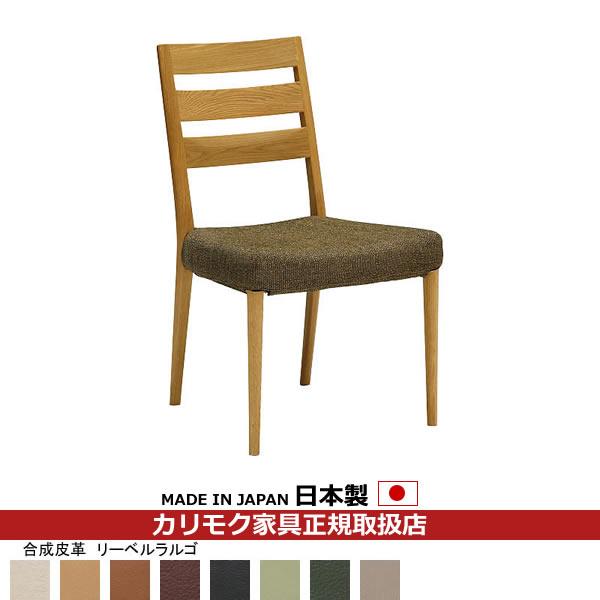 カリモク ダイニングチェア/ CT61モデル 食堂椅子 合成皮革張 【COM オークD・G・S/リーベルラルゴ】【CT6115-LL】