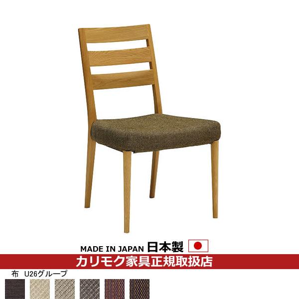 カリモク ダイニングチェア/ CT61モデル 食堂椅子 平織布張 【COM オークD・G・S/U26グループ】【CT6105-U26】