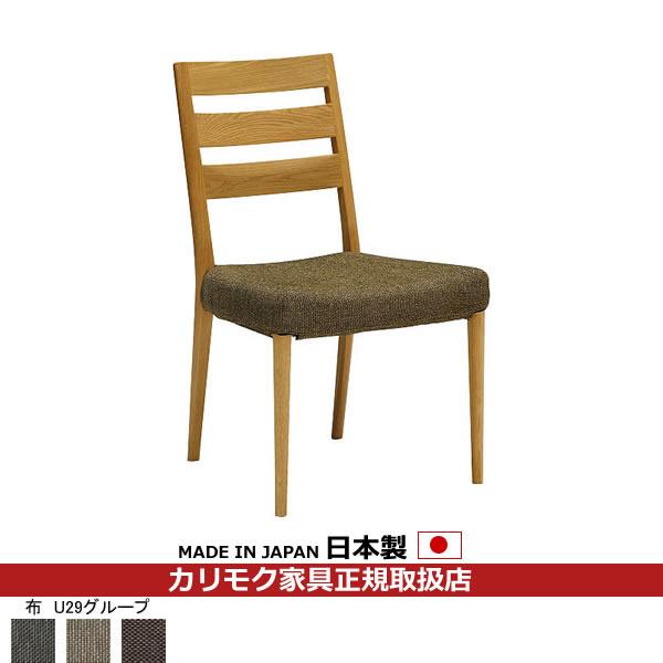カリモク ダイニングチェア/ CT61モデル 食堂椅子 平織布張 【COM オークD・G・S/U29グループ】【CT6105-U29】