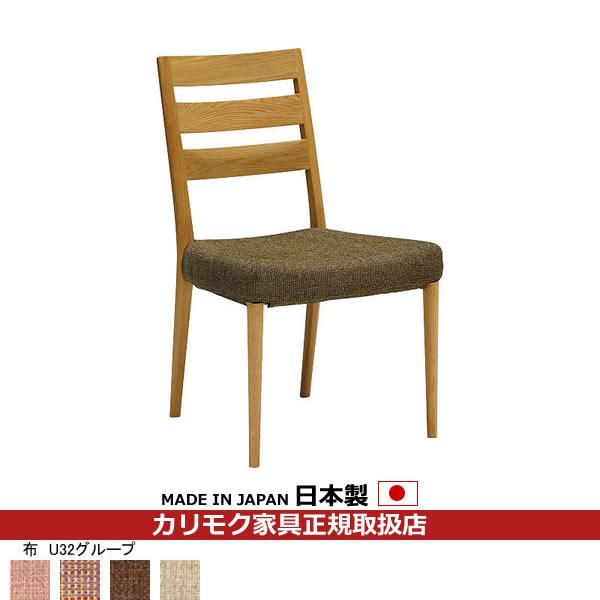 カリモク ダイニングチェア/ CT61モデル 食堂椅子 平織布張 【COM オークD・G・S/U32グループ】【CT6105-U32】