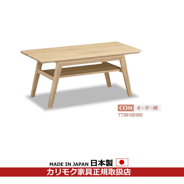 カリモク リビングテーブル/ 幅1050mm 【COM オークD・G・S】【TT3910】