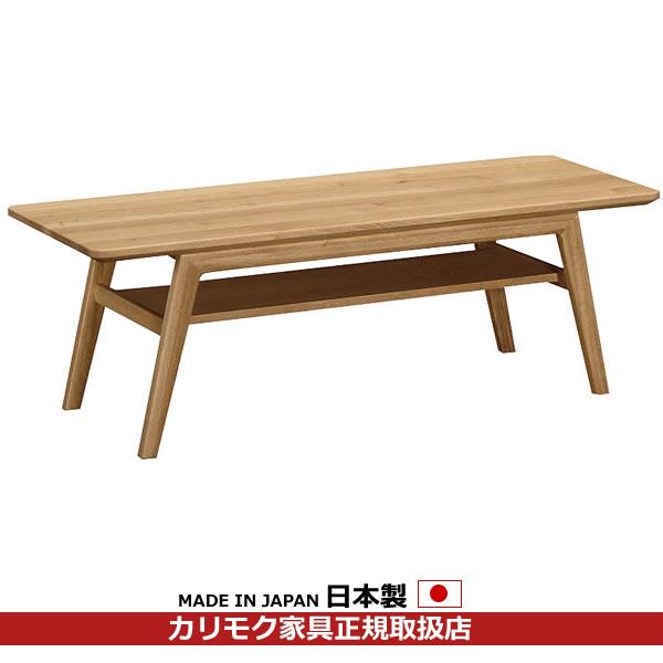 カリモク リビングテーブル/ 幅1200mm 【COM オークD・G・S】【TT4410】