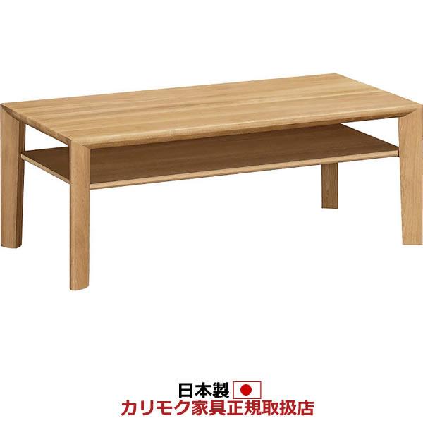 カリモク リビングテーブル/棚付き 幅1050mm 【COM グループG】ピュアオーク色【TU3780-G-G】