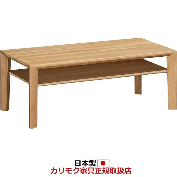 カリモク リビングテーブル/棚付き 幅1050mm 【COM オークD】【TU3780-OAK-D】