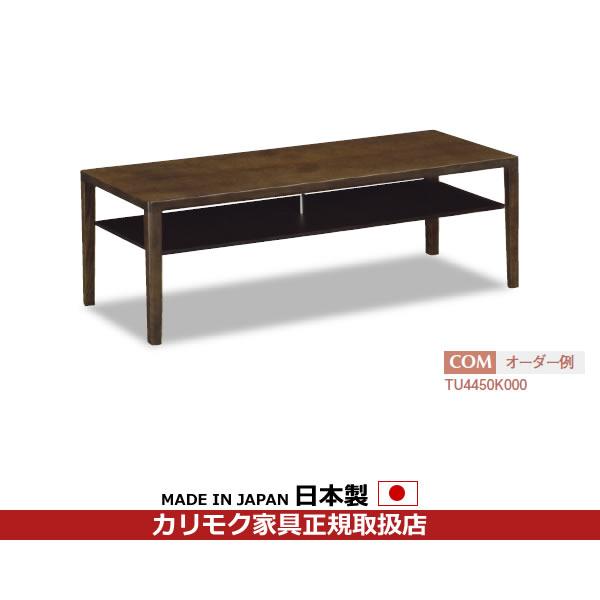 カリモク リビングテーブル/棚付き 幅900mm 【TU3450ME】【COM オークD】【TU3450】